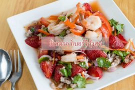 Strawberry Salad with Fresh Shrimps