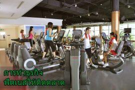 teletravailler-Fitness