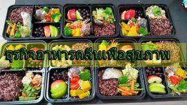 teletravailler_Healthy food