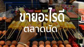 Sale by market